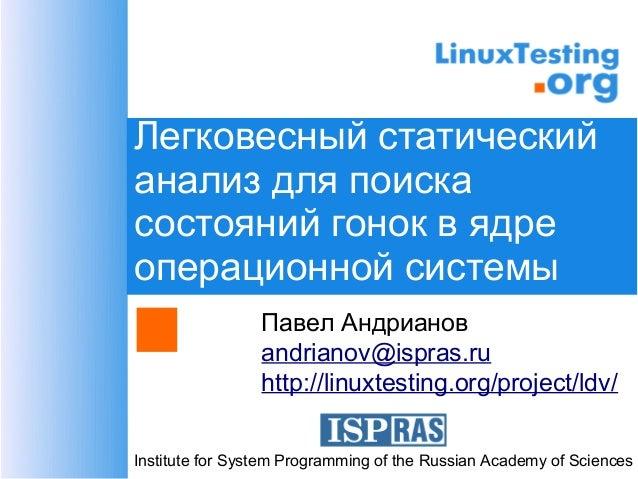 Легковесный статический  анализ для поиска  состояний гонок в ядре  операционной системы  Павел Андрианов  andrianov@ispra...