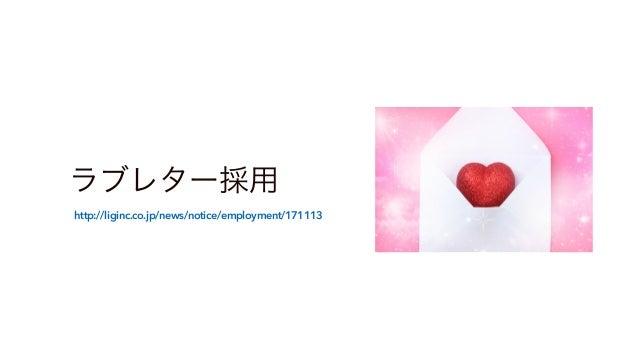 デザイナー サーバーサイド エンジニア ディレクター フロントエンド 長野(野尻湖)東京(上野) Wantedlyで「LIG」を検索