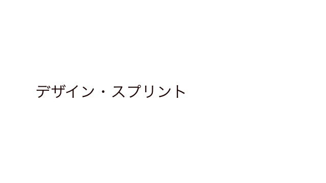 Understand (理解) Define (定義) Diverge (発散) Decide (決定) Prototype (試作) Validate (立証)