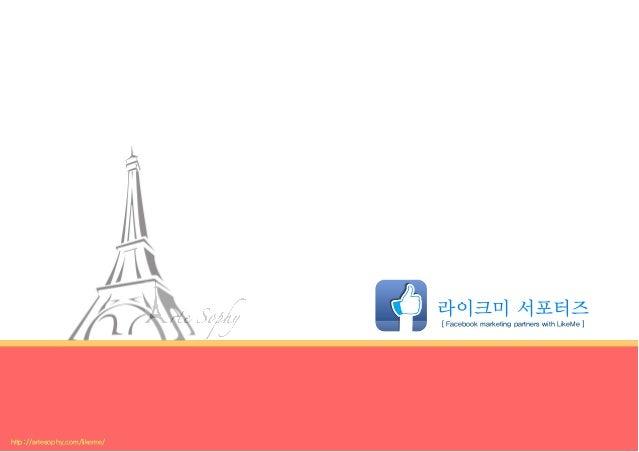라이크미 서포터즈 [ Facebook marketing partners with LikeMe ] http://artesophy.com/likeme/