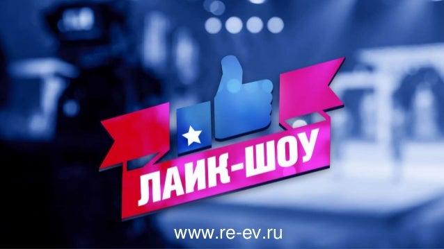 www.re-ev.ru