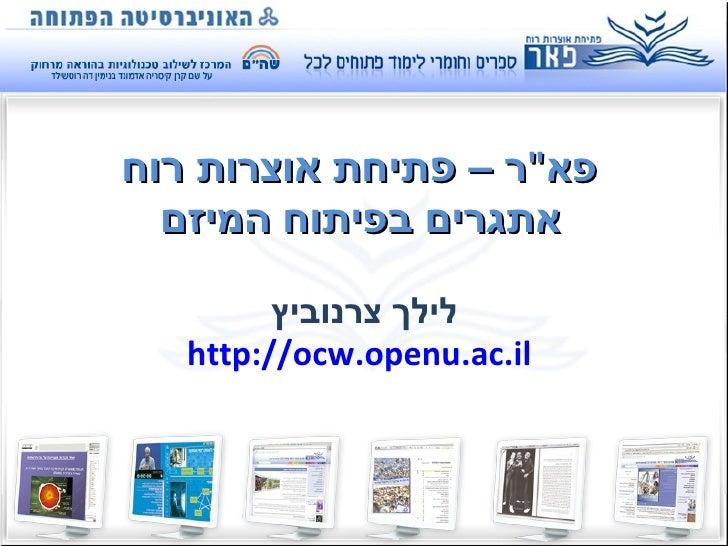 """פא """" ר –  פ תיחת  א וצרות  ר וח   אתגרים בפיתוח המיזם  לילך צרנוביץ  http://ocw.openu.ac.il"""