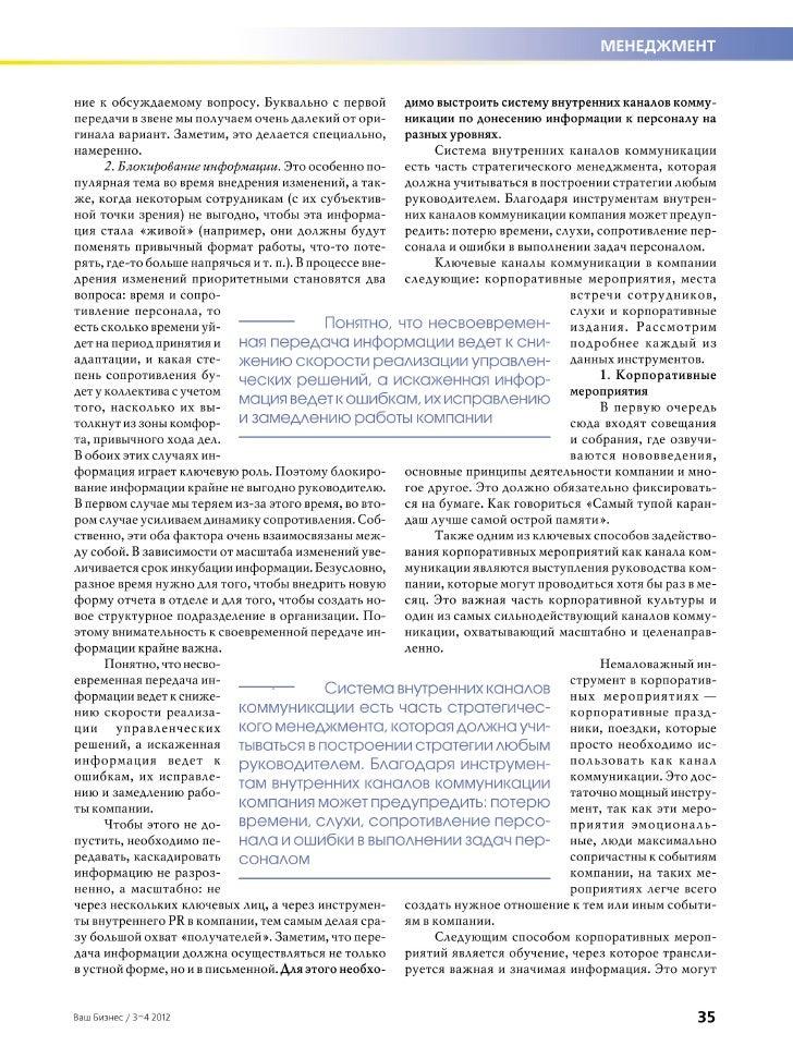 """Статья """"Внутрення коммуникация в компании"""". Статья Лилии Чаковой в журнале """"Ваш бизнес"""" Slide 2"""