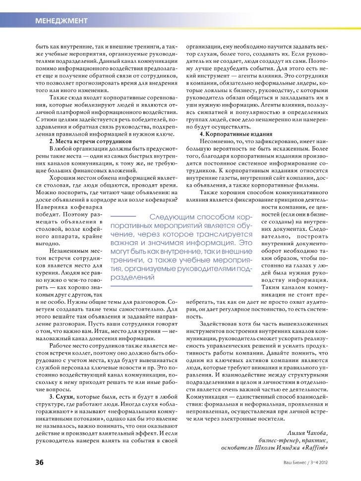 """Статья """"Внутрення коммуникация в компании"""". Статья Лилии Чаковой в журнале """"Ваш бизнес"""" Slide 3"""