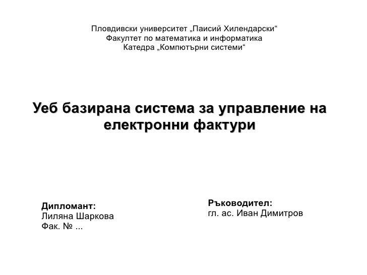 """Пловдивски университет """"Паисий Хилендарски"""" Факултет по математика и информатика Катедра """"Компютърни системи"""" Уеб базирана..."""