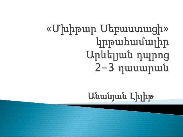 Անանյան Լիլիթ