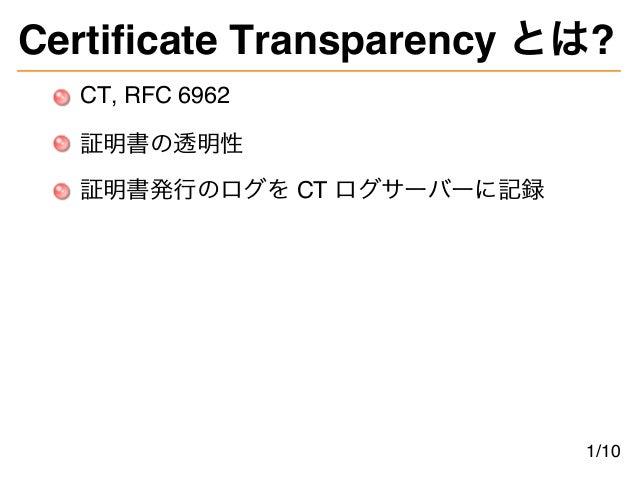 Certificate Transparency Slide 2