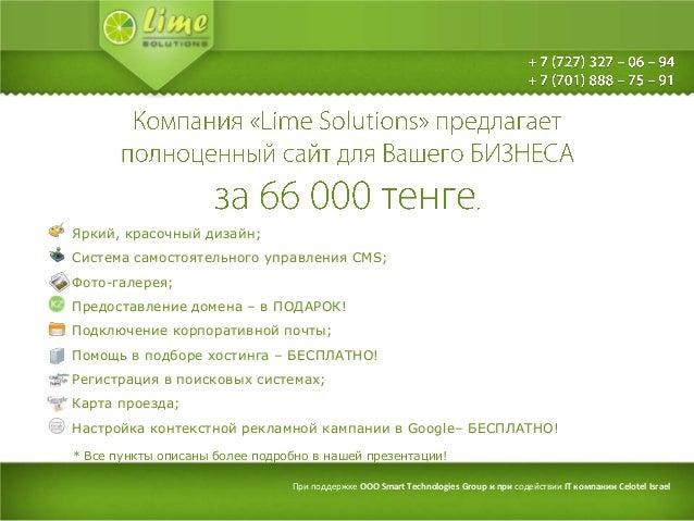 При поддержке OOO Smart Technologies Group и при содействии IT компании Celotel IsraelЯркий, красочный дизайн;Система само...