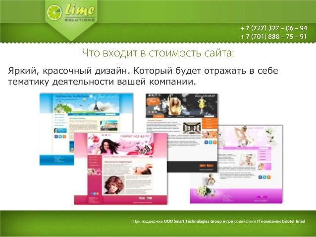 Презентация компании  «Lime solutions» Slide 2
