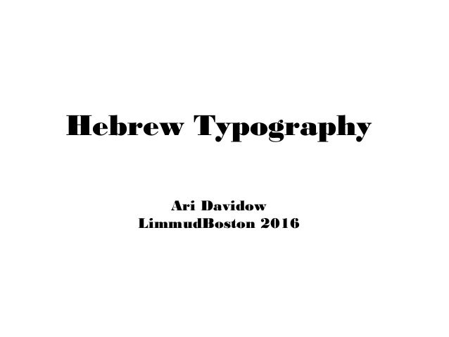 Hebrew Typography Ari Davidow LimmudBoston 2016
