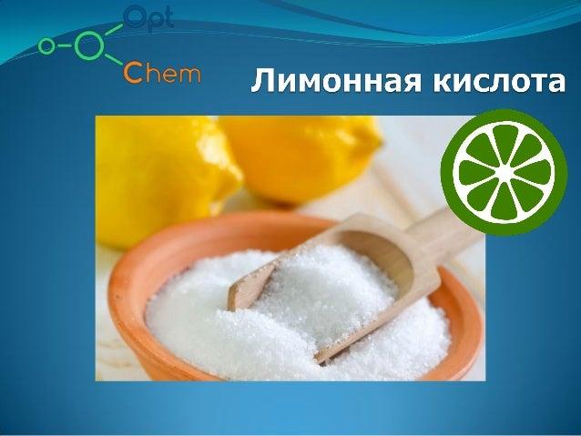 Лимо́ нная кислота́ C6H8O7 Трёхосновная карбоновая слабая кислота Кристаллическое вещество белого цвет, хорошо растворим...