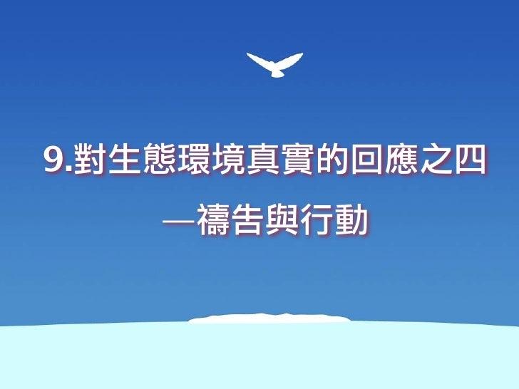 信仰與環境論壇 林碧亮
