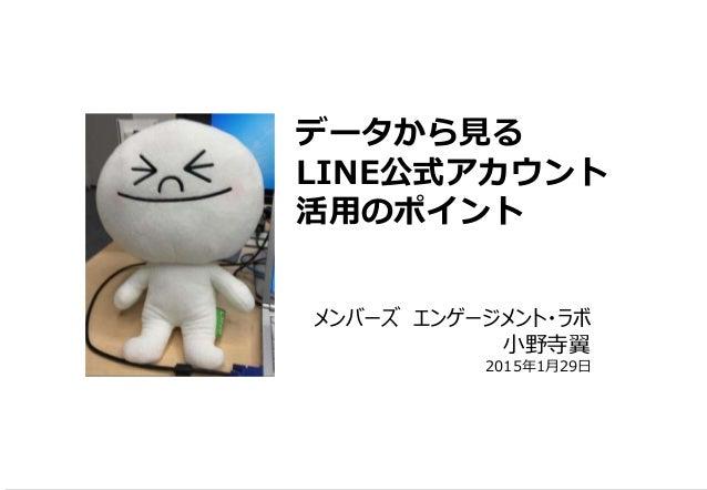 メンバーズ エンゲージメント・ラボ 小野寺翼 データから見る LINE公式アカウント 活用のポイント 2015年1月29日
