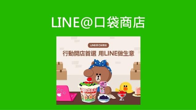 @ 2013 LINE Corporation LINE@口袋商店