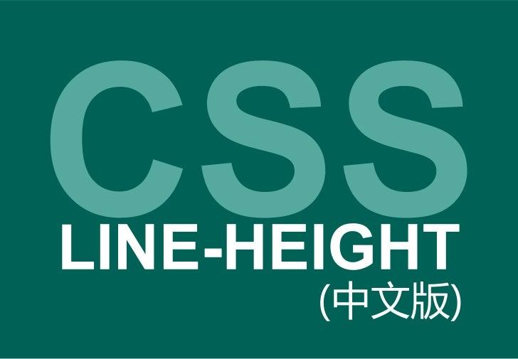 Line Height (中文版)
