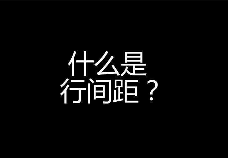 Line Height (中文版) Slide 2