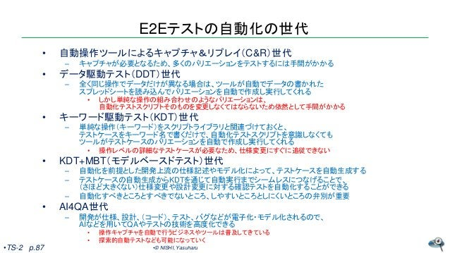 LINE Developer Meetup in Tokyo #39 Presentation