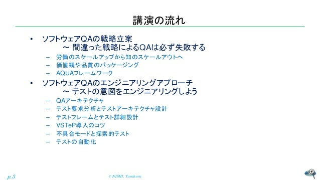 LINE Developer Meetup in Tokyo #39 Presentation (modified) Slide 3