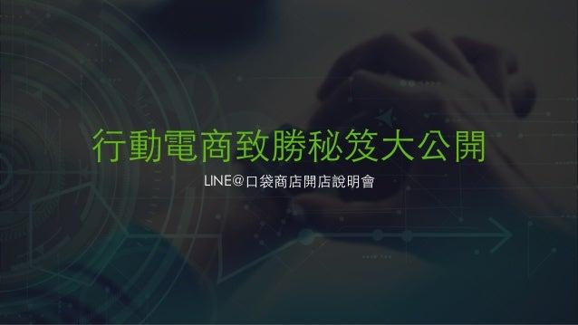 ⾏動電商致勝秘笈⼤公開 LINE@⼝袋商店開店說明會