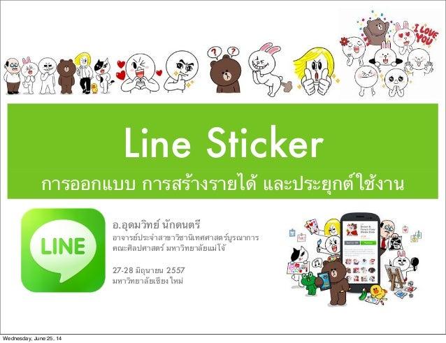 Line Sticker การออกแบบ การสร้างรายได้ และประยุกต์ใช้งาน อ.อุดมวิทย์ นักดนตรี อาจารย์ประจำสาขาวิชานิเทศศาสตร์บูรณาการ คณะศิ...