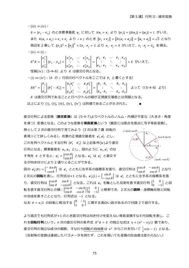 基礎線形代数講座