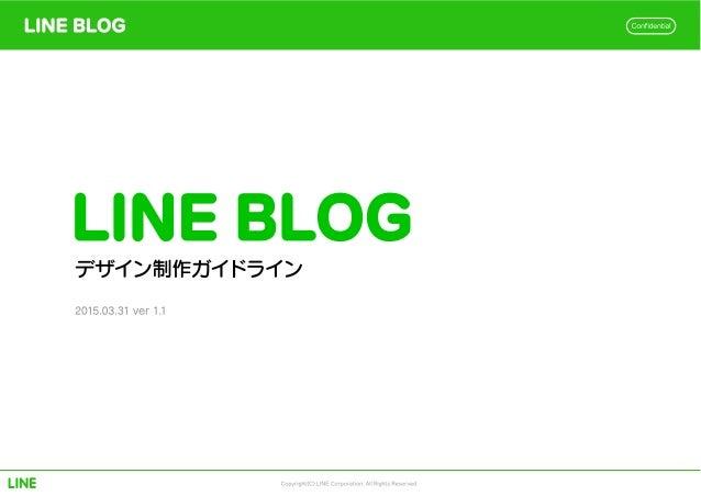 """LINE BLOG     LINE BLOG  F334 """"Jâüflåtff R51' """"J  2015.03.31 ver 1.1   Copyrightæ) LINE Corporation,  AII Rights Reserved."""