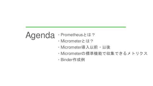 MicrometerとPrometheusによる LINEファミリーアプリのモニタリング Slide 3