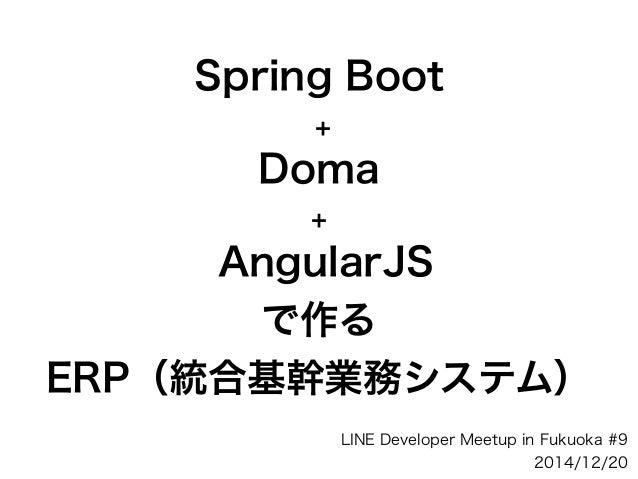 Spring Boot + Doma + AngularJSで作るERP (LINE Fukuoka Meetup版)
