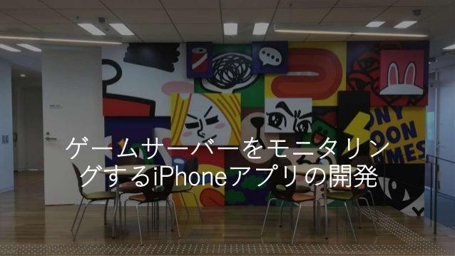 ゲームサーバーをモニタリン グするiPhoneアプリの開発