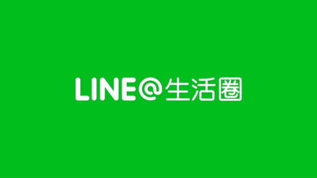 請上Google Play / App Store 搜尋「LINEAT」 下載LINE@應用程式