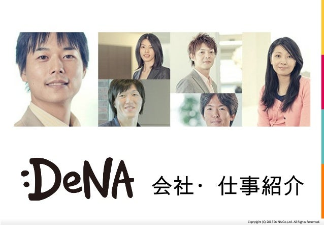 Copyright (C) 2013 DeNA Co.,Ltd. All Rights Reserved. 会社・仕事紹介