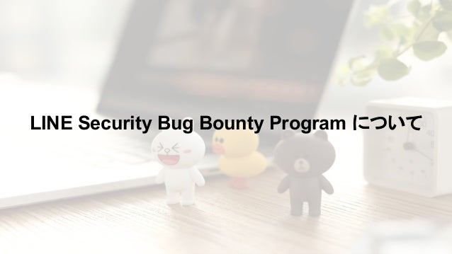LINE Security Bug Bounty Program について