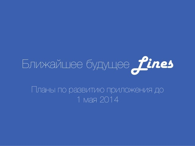 Ближайшее будущее Lines Планы по развитию приложения до 1 мая 2014