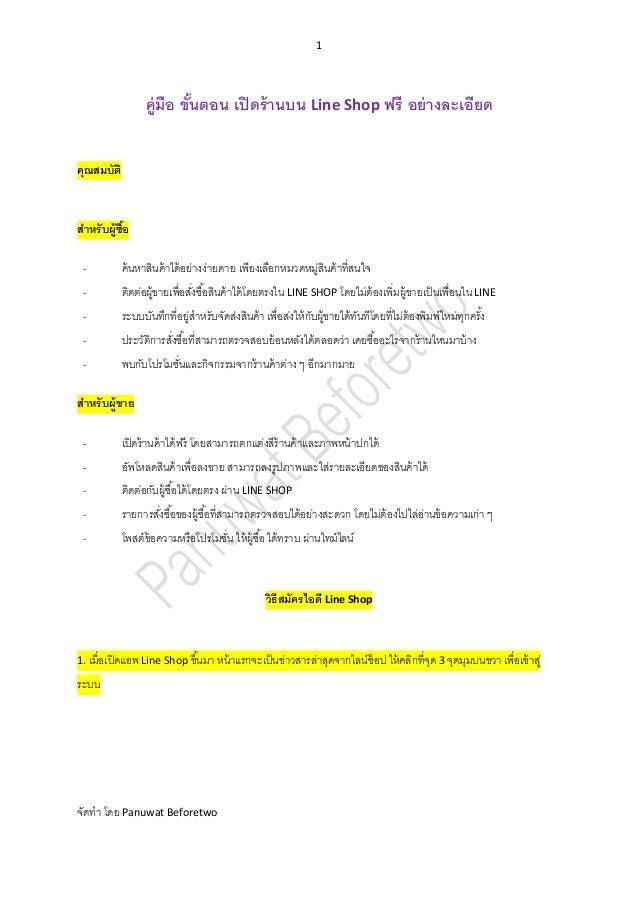 1 จัดทา โดย Panuwat Beforetwo คู่มือ ขั้นตอน เปิดร้านบน Line Shop ฟรี อย่างละเอียด คุณสมบัติ สาหรับผู้ซื้อ - ค้นหาสินค้าได...