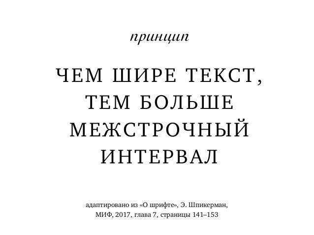 ЧЕМ ШИРЕ ТЕKСТ, ТЕМ БОЛЬШЕ МЕЖСТРОЧНЫЙ ИНТЕРВАЛ принцип адаптировано из «О шрифте», Э. Шпикерман,  МИФ, 2017, глава 7, с...