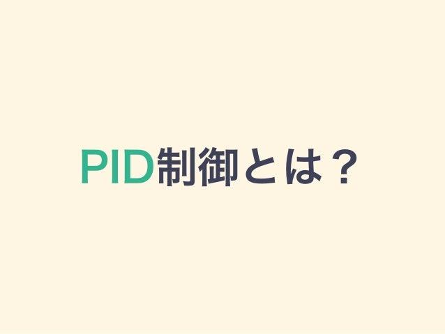 PID制御とは?