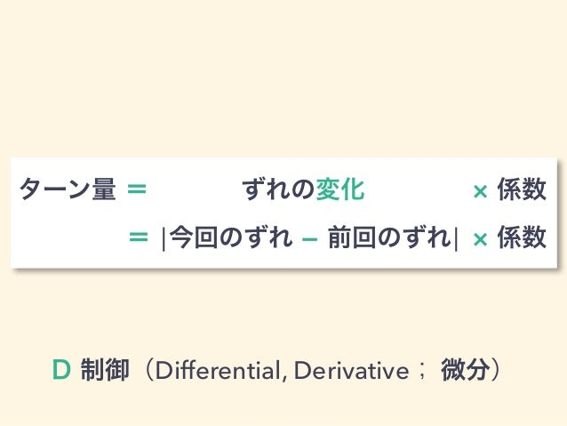 D 制御(Differential, Derivative; 微分) ターン量 =  ずれの変化 係数  = ¦今回のずれ  前回のずれ¦ 係数