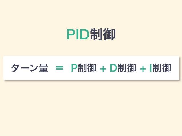 PID制御 ターン量 = P制御 + D制御 + I制御