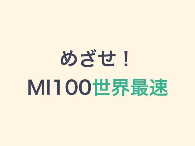 めざせ! MI100世界最速