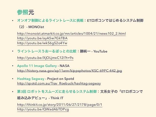 参照元 • オンオフ制御によるライントレースに挑戦:ETロボコンではじめるシステム制御 (2)- MONOist http://monoist.atmarkit.co.jp/mn/articles/1004/21/news102_2.html...