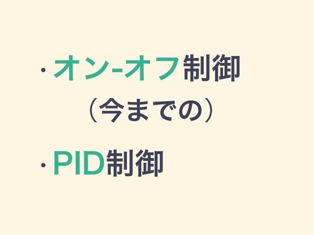 •オン-オフ制御 (今までの) •PID制御