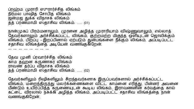 Lingashtakam Telugu Pdf