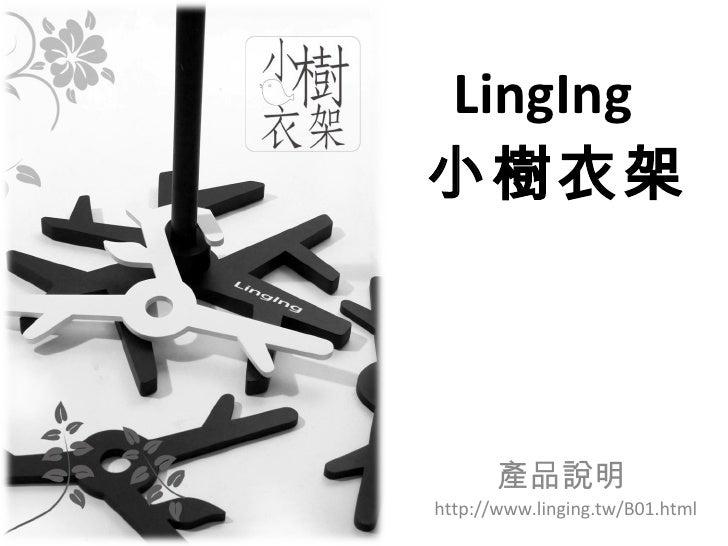 產品說明 http://www.linging.tw/B01.html LingIng   小樹衣架