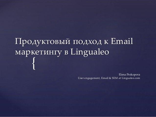 { Продуктовый подход к Email маркетингу в Lingualeo Elena Prokopova User engagement, Email & SEM at Lingualeo.com