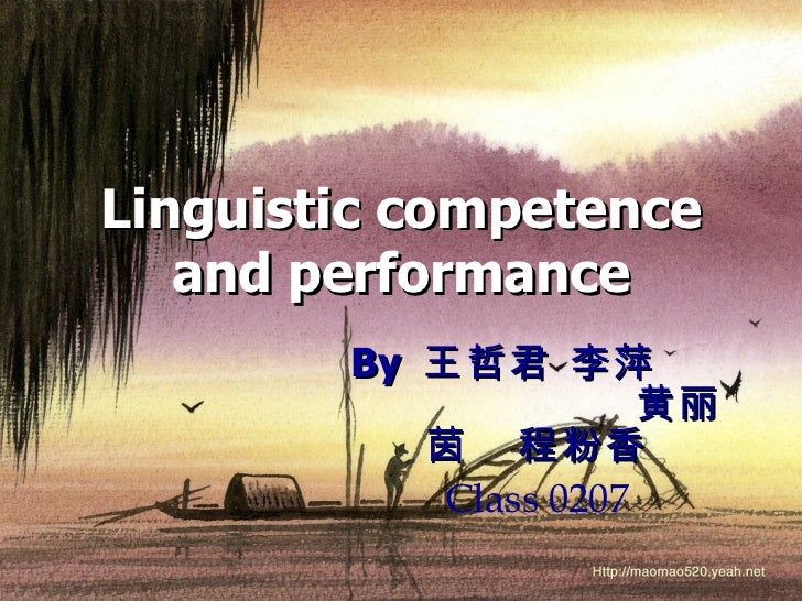 Linguistic competence and performance By  王哲君 李萍  黄丽茵  程粉香 Class 0207
