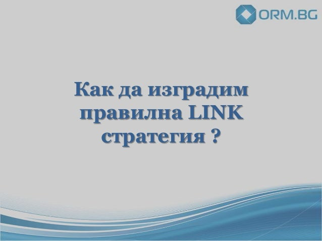 Как да изградим правилна LINK стратегия ?
