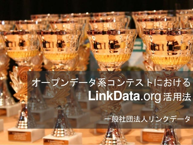 オープンデータ系コンテストにおける LinkData.org活用法 一般社団法人リンクデータ