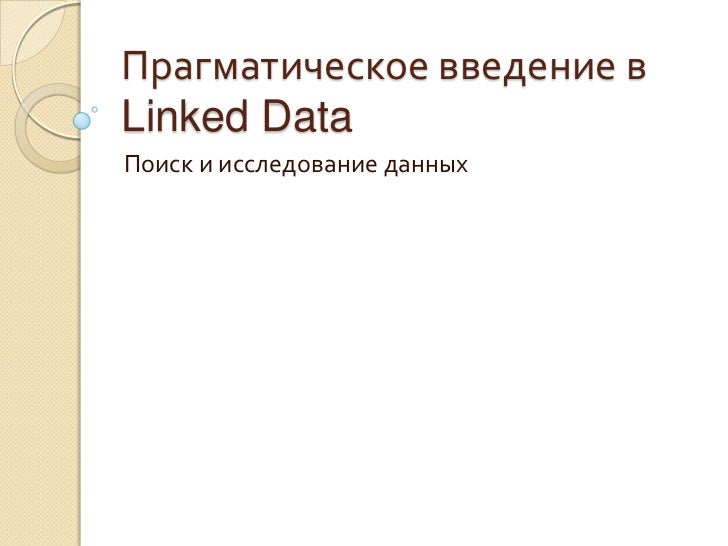 Прагматическое введение вLinked DataПоиск и исследование данных