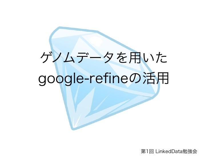 ✤                DNA    ✤        ✤                      @tfuji                      http://jp.linkedin.com/in/takatomofuji...