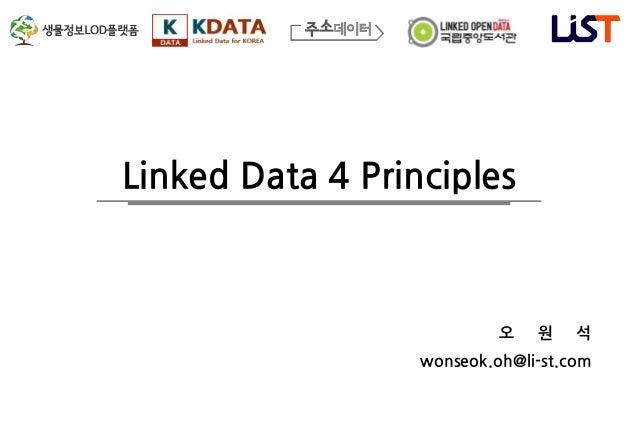 Linked Data 4 Principles 오 원 석 wonseok.oh@li-st.com